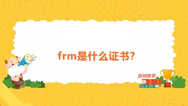 frm是什么证书?如何判断自己是否需要考frm证书?