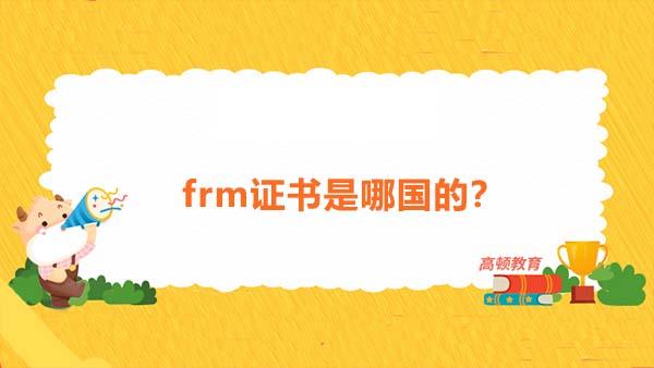 frm证书是哪国的?frm证书在中国可以用吗?