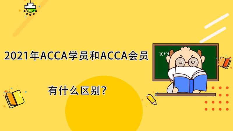 2021年ACCA学员和ACCA会员有什么区别?怎样成为ACCA会员?