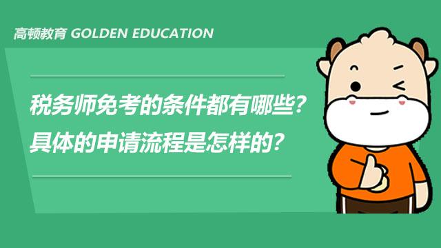 税务师免考的条件都有哪些?具体的申请流程是怎样的?