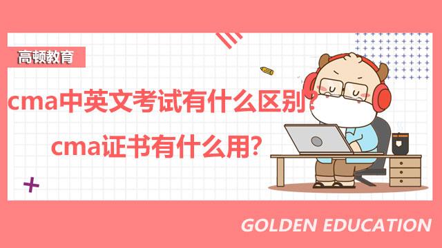 cma中英文考试有什么区别?cma证书有什么用?