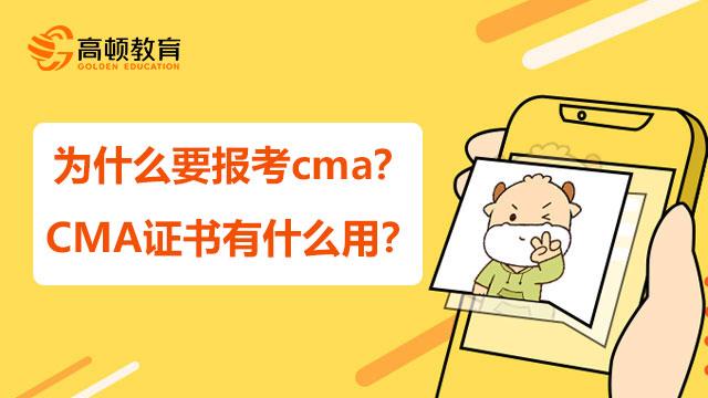 为什么要报考cma?CMA证书有什么用?