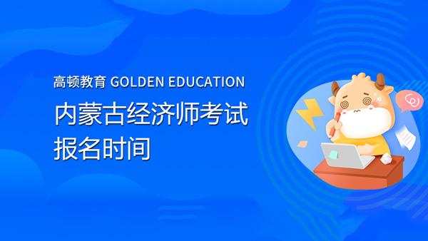 内蒙古经济师考试的报名时间一般在什么时候?有专门的报名网站吗?