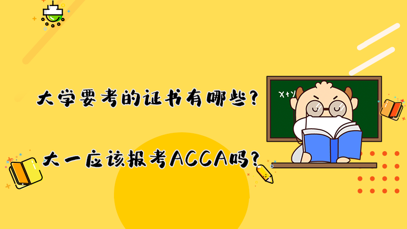大学要考的证书有哪些?大一应该报考ACCA吗?