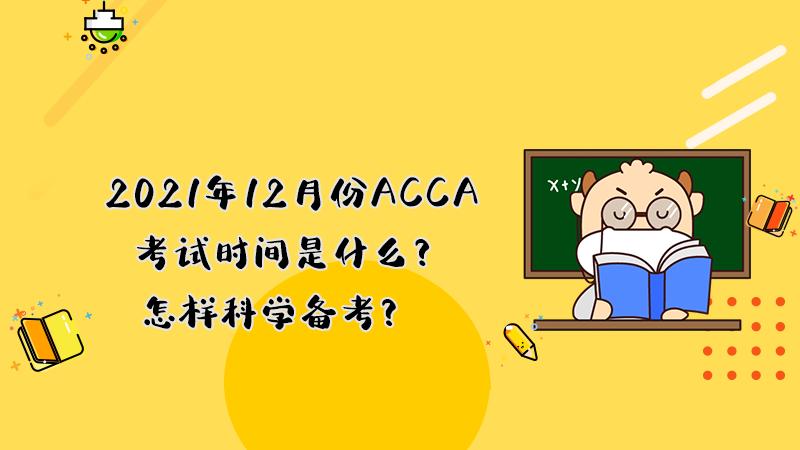 2021年12月份ACCA考试时间是什么?怎样科学备考?