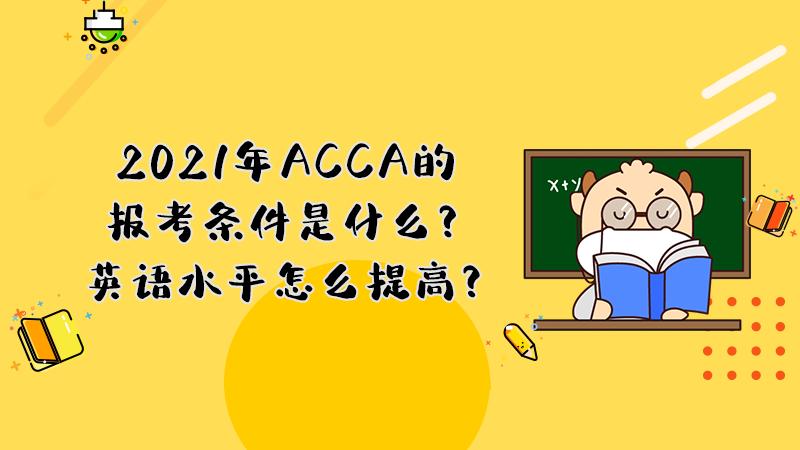 2021年ACCA的报考条件是什么?英语水平怎么提高?