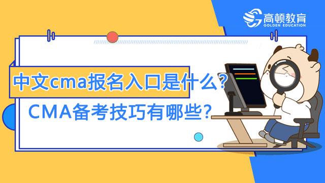 中文cma报名入口是什么?CMA备考技巧有哪些?