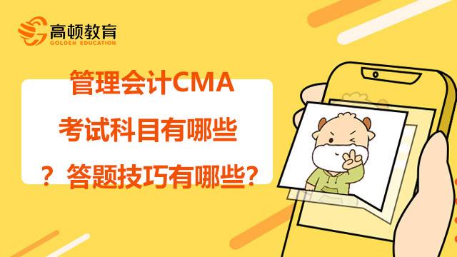 管理会计cma考试科目有哪些?答题技巧有哪些?