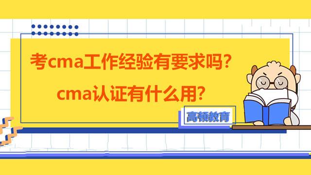 考cma工作经验有要求吗?cma认证有什么用?