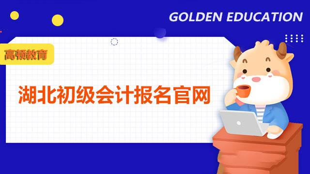 湖北会计初级报名官网,湖北省报名初级会计师网站