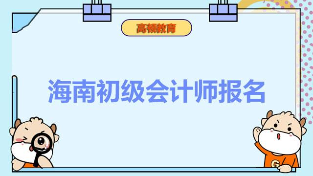 海南初级会计报名官网是哪个?初会考试难度如何?
