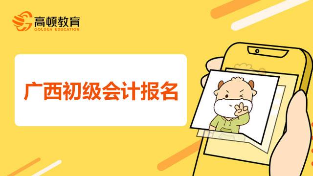 广西初级会计报名入口,广西初级会计证报名入口,2022广西初级会计报名入口