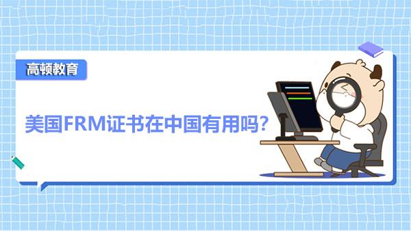 美国FRM证书在中国有用吗?美国FRM证书在中国的含金量如何?