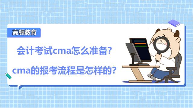会计考试cma怎么准备?cma的报考流程是怎样的?