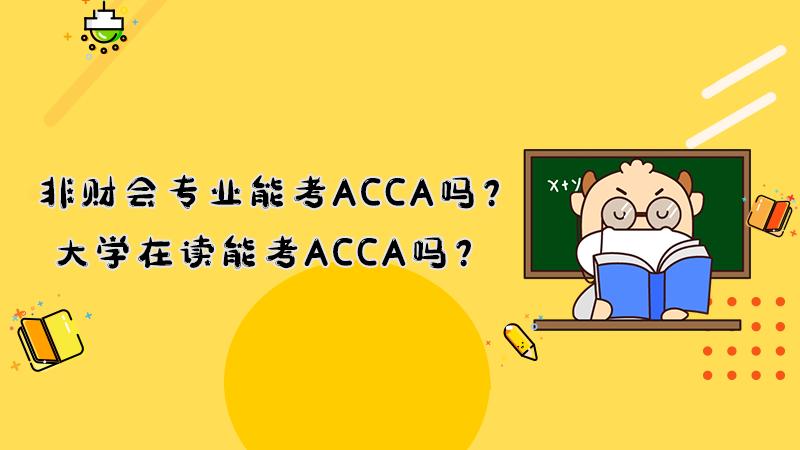 非财会专业能考ACCA吗?大学在读能考ACCA吗?