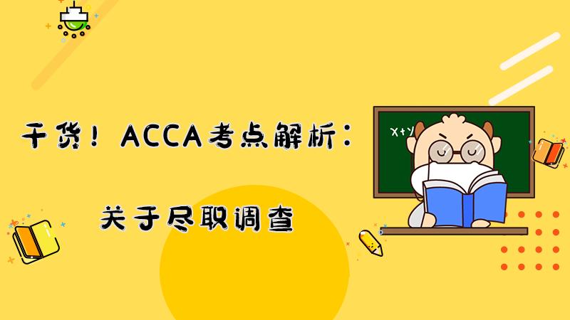 干货!ACCA考点解析:关于尽职调查