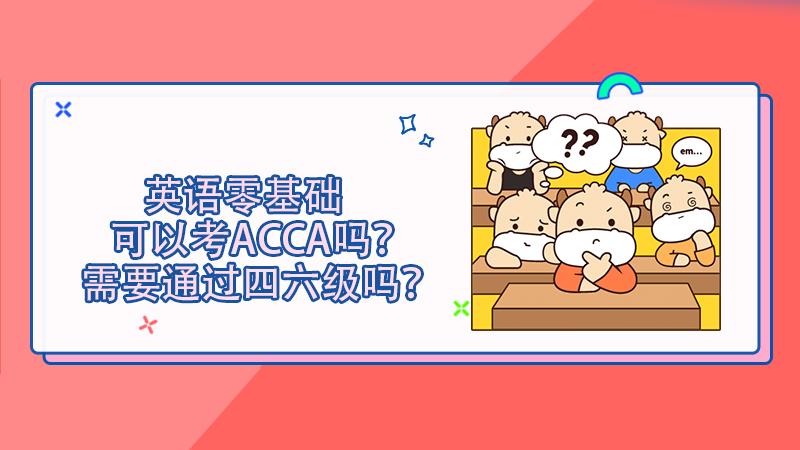 英语零基础可以考ACCA吗?需要通过四六级吗?