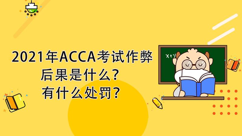 2021年ACCA考试作弊后果是什么?有什么处罚?