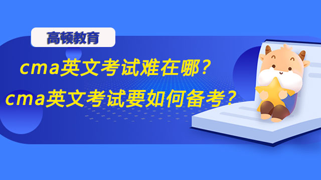 cma英文考试难在哪?cma英文考试要如何备考?