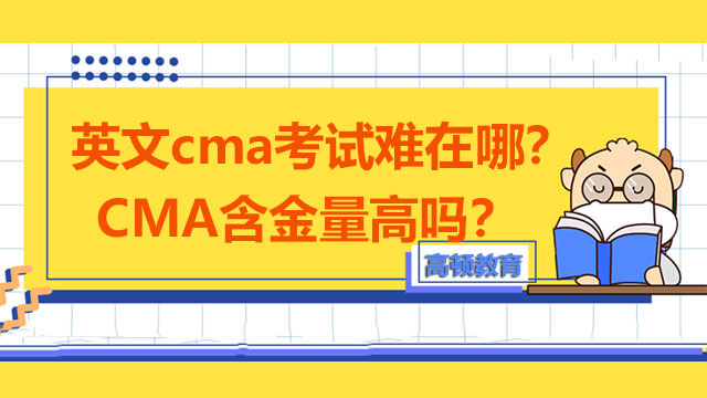 英文cma考试难在哪?CMA含金量高吗?