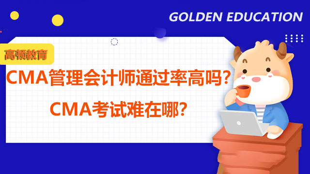 CMA管理会计师通过率高吗?CMA考试难在哪?