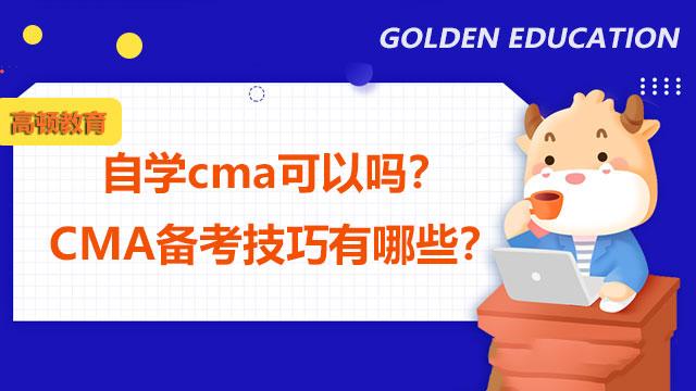 自学cma可以吗?CMA备考技巧有哪些?