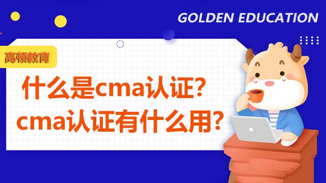 什么是cma认证?cma认证有什么用?