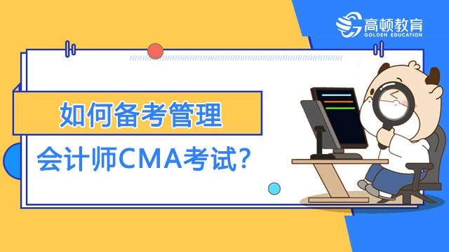 如何备考管理会计师CMA考试?