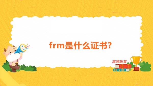 frm是什么证书?frm证书在哪些方面有用处?