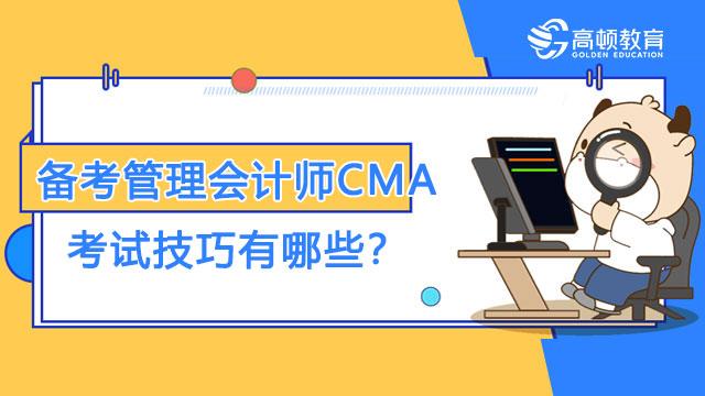 备考管理会计师CMA考试技巧有哪些?