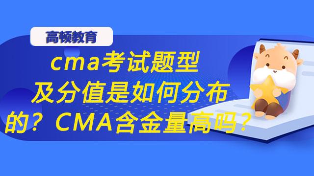 cma考试题型及分值是如何分布的?CMA含金量高吗?