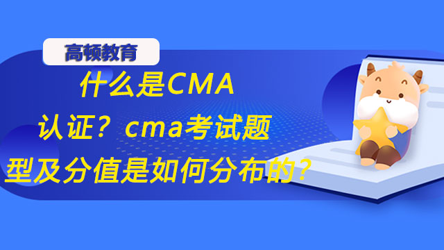 什么是CMA认证?cma考试题型及分值是如何分布的?