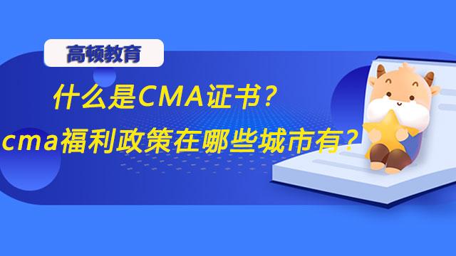 什么是CMA证书?cma福利政策在哪些城市有?