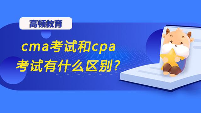 cma考试和cpa考试有什么区别?