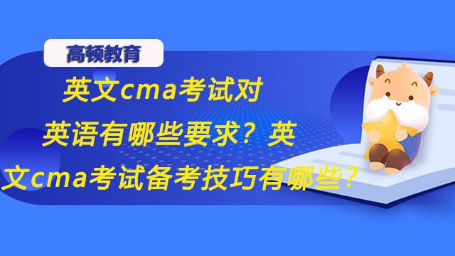 英文cma考试对英语有哪些要求?英文cma考试备考技巧有哪些?