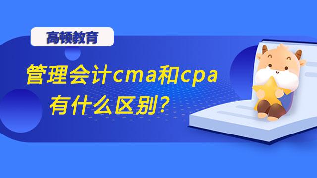 管理会计cma和cpa有什么区别?