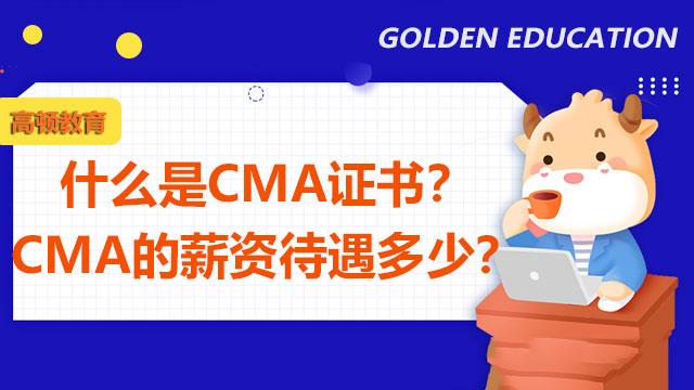 什么是CMA证书?CMA的薪资待遇多少?