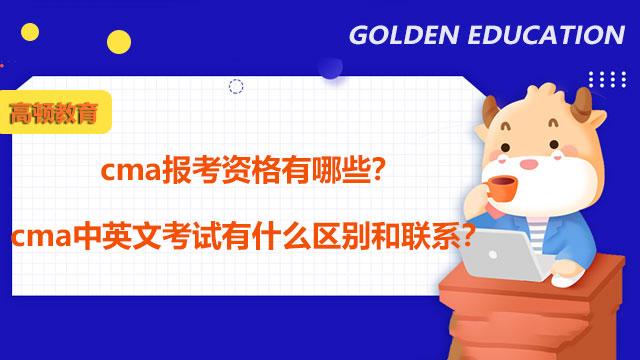 cma报考资格有哪些?cma中英文考试有什么区别和联系?