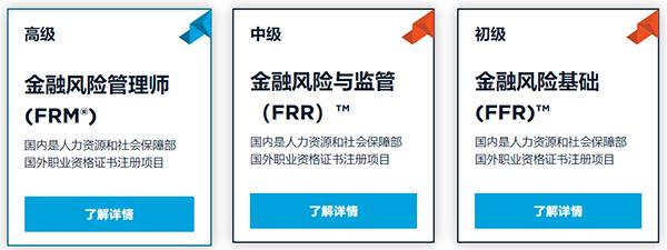 frr金融风险管理师是什么?frr与frm有区别吗?