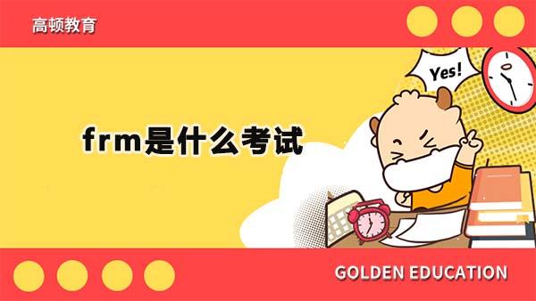frm是什么考试?frm考试在中国也有吗?