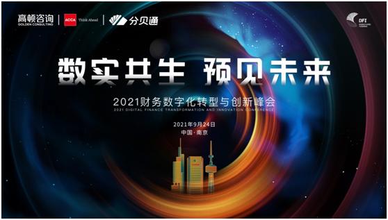 2021高頓財務數字化轉型與創新峰會將于南京再續前航