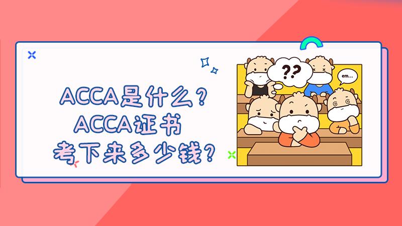 ACCA是什么?ACCA证书考下来多少钱?