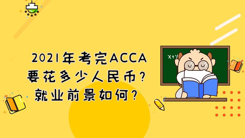 2021年考完ACCA要花多少人民币?就业前景如何?