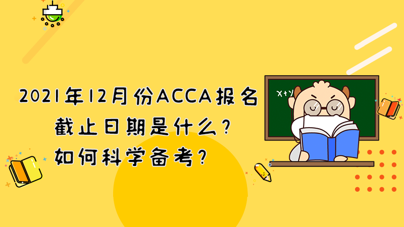 2021年12月份ACCA报名截止日期是什么?如何科学备考?