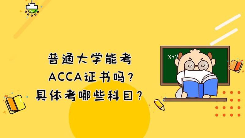 普通大学能考ACCA证书吗?具体考哪些科目?