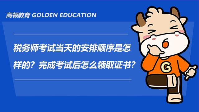 税务师考试当天的安排顺序是怎样的?完成考试后怎么领取证书?