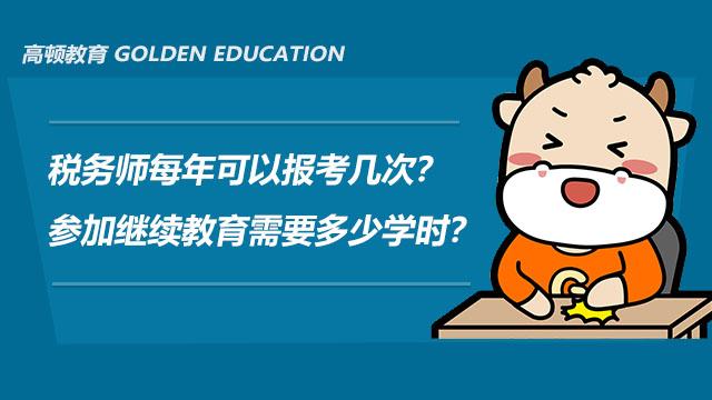 税务师每年可以报考几次?参加继续教育需要多少学时?