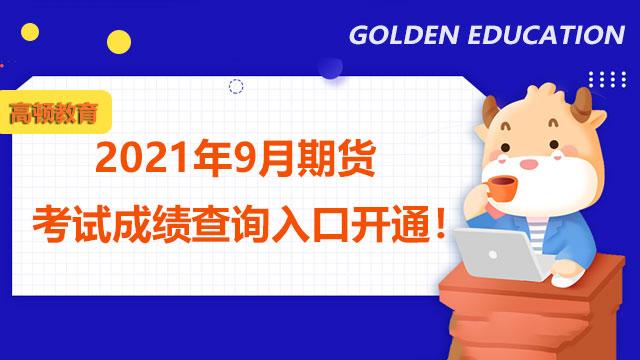 2021年9月期货考试成绩查询入口开通!