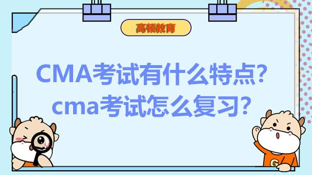 2022年CMA考试有什么特点?cma考试怎么复习?
