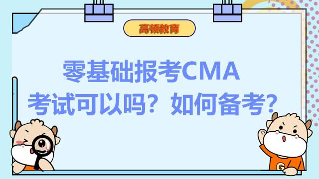 零基础报考cma考试可以吗?如何备考?